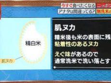 林修のニッポンドリル【一番美味しいブランド米を林先生が全795種類から厳選!】 20180516
