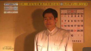 奇跡体験!アンビリバボー【感動!働く人達が日本で一番幸せな奇跡の会社!!】 20180517