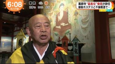 めざましテレビ 20180517