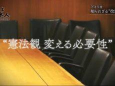 NHKスペシャル「憲法と日本人~1949-64 知られざる攻防~」 20180517