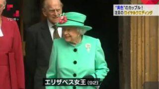 クローズアップ現代+「異色のウエディング!ダイアナ元妃の悲劇越え▽変わる王室」 20180517