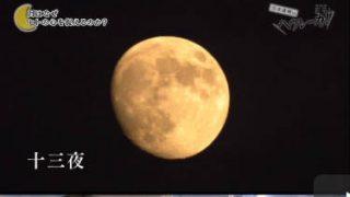 又吉直樹のヘウレーカ!「月はなぜヒトの心を捉えるのか?」 20180517