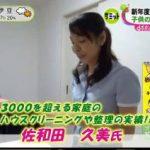 ノンストップ!【西城秀樹さん死去▽サミット 片付けられないママ】 20180518