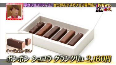 NEWSな2人【明日行きたくなる!チョコレートの名店が続々登場!】 20180518