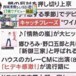 ミヤネ屋【西城秀樹さん生涯歌手を貫いた63年▽アメフト日大OB独自証言】 20180518