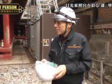 ダイワハウスpresents「KEY PERSON ~日本の世界遺産を守る~」 20180519