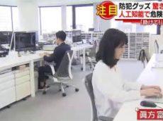 スーパーJチャンネル 20180519