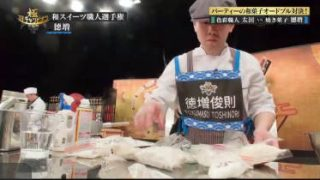TVチャンピオン極~KIWAMI~【新和菓子職人選手権!和スイーツ激ウマ決戦】 20180519