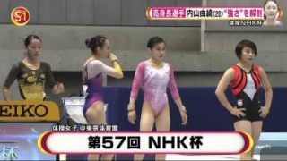 S☆1 「打者」大谷翔平を詳報&体操NHK杯アジア大会女子代表決定! 20180519