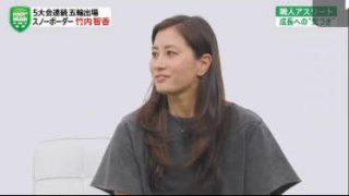 FOOT×BRAIN【2週連続メダリスト登場!5大会連続五輪出場・竹内智香】 20180519