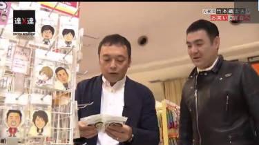 SWITCHインタビュー 達人達(たち)「竹本織太夫×中川家礼二」 20180519