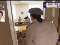 週刊まるわかりニュース 20180519