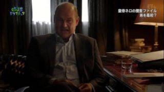 地球ドラマチック「皇帝ネロの捜査ファイル~暴君は真実か?~」 20180519