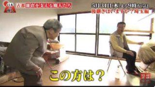 5/31(木)夜9時「和風総本家 後継ぎはいますか?埼玉編」▽傑作選 20180520