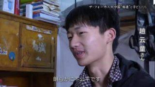 JNNドキュメンタリー ザ・フォーカス 20180520