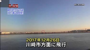 噂の!東京マガジン都民の怒り再び!都心を低空飛行…羽田新ルート▽まろやか酢豚 20180520