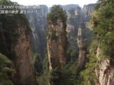 世界遺産「奇岩3000!中国最後の秘境」 20180520