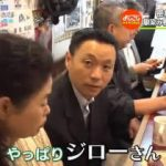 よじごじDays『人情の味!深夜&早朝食堂に密着』MC:石塚英彦 20180521