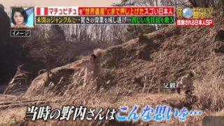 世界ナゼそこに日本人 ペルーのマチュピチュを世界遺産に押し上げた日本人偉人伝説 20180521