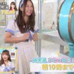 SKE48がひとっ風呂浴びさせて頂きます! 20180521