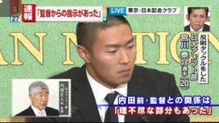 ミヤネ屋【日大タックル選手が会見!生中継】 20180522