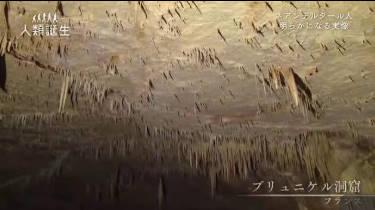 NHKスペシャル 人類誕生 第2集「最強ライバルとの出会い そして別れ」 20180522