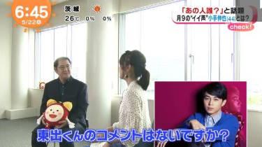 めざましテレビ 20180522