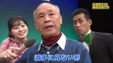 開運!なんでも鑑定団【ハサミを供養?有名彫刻家が作ったスゴイお宝】 20180522