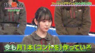 私の働き方~乃木坂46のダブルワーク体験!~ 20180522