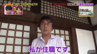 アメージパング!ニッポンの新観光地を探せ! 20180522