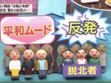 未来世紀ジパング【食で斬る!韓国異変「南北融和」の裏で大行列…】 20180523