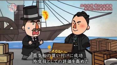 歴史秘話ヒストリア「こんなダンナですみません!愛され実業家・五代友厚」 20180523