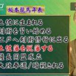 探検バクモン「拝啓 坂本龍馬殿」 20180523