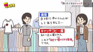 芸人先生 #8「ナイツ×衣料品チェーン」(後編) 20180525