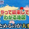 池上彰のニュースそうだったのか!! 2時間スペシャル 20180526
