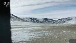 環境クライシス2~凍てつく大地の環境難民~ 20180526