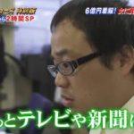ザ!世界仰天ニュース 女性に6億円貢いだ男…日本中を震撼させたアノ事件SP 20180526