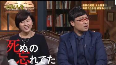 逆・転・人・生「えん罪・奇跡の逆転無罪判決」 20180526