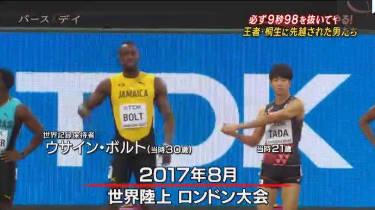 バース・デイ【陸上男子100m】 20180526