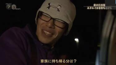 ドキュメント72時間「春の日本海 ホタルイカを待ちながら」 20180602