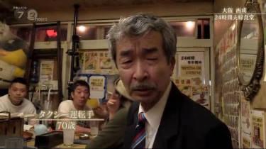 ドキュメント72時間「大阪・西成 24時間夫婦食堂」 20180601