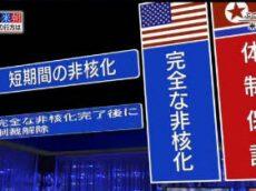 NHKスペシャル「緊迫の米朝 首脳会談はなぜ中止された」 20180527