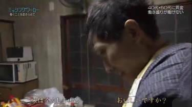 NHKスペシャル「ミッシングワーカー 働くことをあきらめて…」 20180602