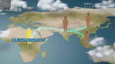 NHKスペシャル 人類誕生 第1集「こうしてヒトが生まれた」 20180609