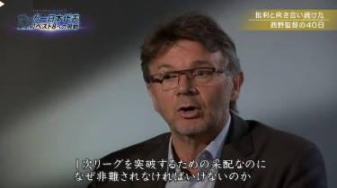NHKスペシャル FIFAワールドカップ「日本代表 史上初ベスト8への挑戦」 20180702