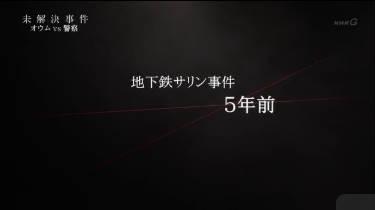 NHKスペシャル選 未解決事件 File.02 オウム真理教「オウムVS警察」 20180714