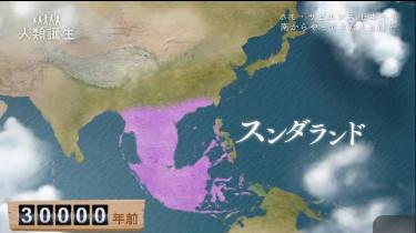 NHKスペシャル 人類誕生 第3集「ホモ・サピエンス ついに日本へ!」 20180715