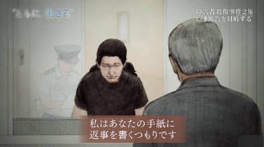 "NHKスペシャル「""ともに、生きる"" 障害者殺傷事件 2年の記録」 20180721"