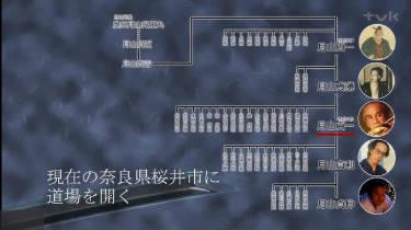 宝刀 ~日本人の魂と技~「平成の刀鍛冶 ~現代刀はどのように作られているのか」 20180704