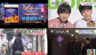 20180721(土)の動画リンク